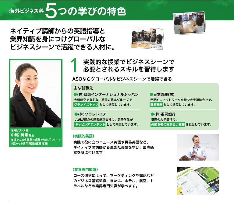 海外ビジネス科の5つの学びの特色
