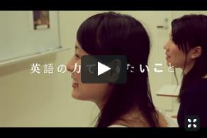 麻生外語観光&製菓専門学校 ~英語の力でやりたいこと~