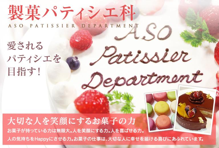 ASO Patissier Department 愛されるパティシエを目指す!