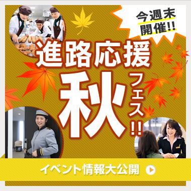 進路応援秋フェス!!