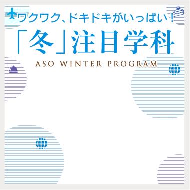 『冬』注目学科