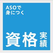 ASOで身につく資格実績