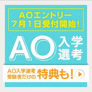 AO入学選考