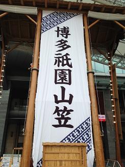 2013.07.23_yamagasa.JPG
