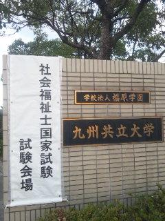 2013.1.27_kokusi2.jpg