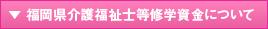 福岡県介護福祉士等修学資金について