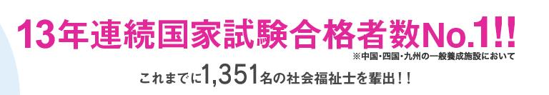 12年連続国家試験合格者数No.1!!
