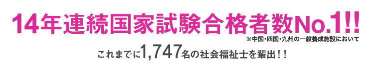 14年連続国家試験合格者数No.1!!