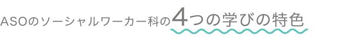 ASOのソーシャルワーカ科が選ばれる4つのポイント