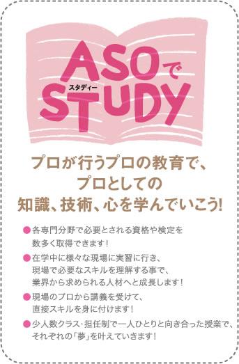 ASOでSTUDY