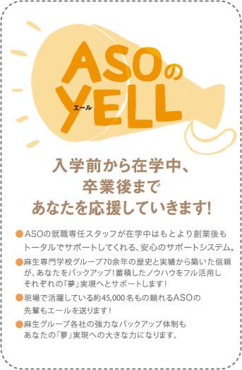 ASOの YELL