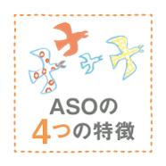 ASOの4つの特徴