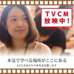 麻生医療福祉専門学校 福岡校 CM