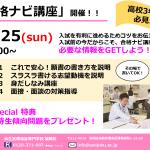 麻生医療福祉専門学校 福岡校 入学試験 合格ナビ講座
