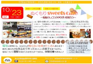 ぬくもり Sweet Cafe