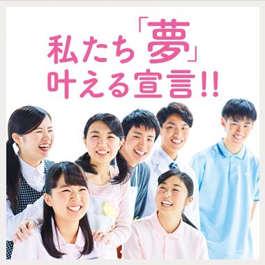 私たち「夢」叶える宣言!