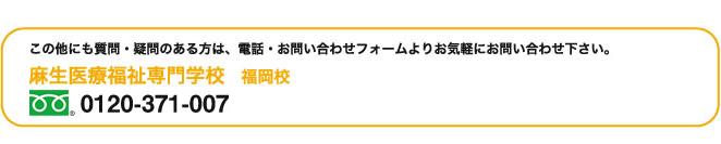 麻生専門学校 福岡校 0120-371-007