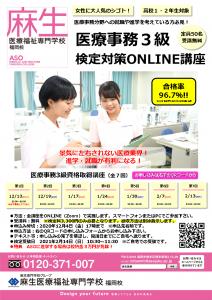 麻生医療福祉専門学校 福岡校 医療事務 検定 資格 講座
