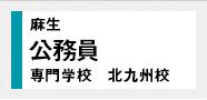 麻生公務員専門学校 北九州校