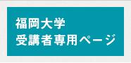 福岡大学 受講生専用ページ