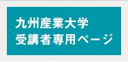 九州産業大学 受講生専用ページ