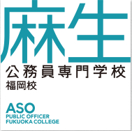 麻生公務員専門学校 福岡校|福岡の専門学校|麻生専門学校グループ