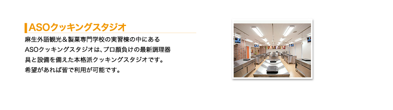 ASOクッキングスタジオ