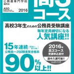 2016高3コース