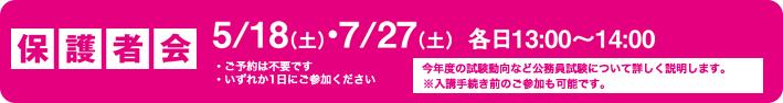 保護者会5/18(土)、7/27(土)各13:00~14:00
