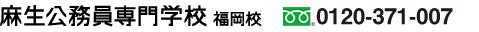 麻生公務員専門学校 福岡校 フリーダイヤル 0120-371-007