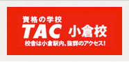 資格の学校TAC小倉校 校舎は小倉駅内抜群のアクセス!