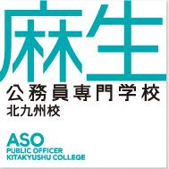 麻生公務員専門学校 北九州校|北九州の専門学校|麻生専門学校グループ
