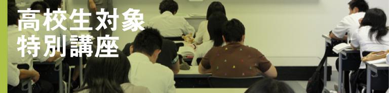 高校生対象特別講座