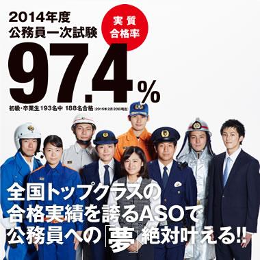 全国トップクラスの合格実績を誇るASOで公務員への「夢」絶対叶える!!