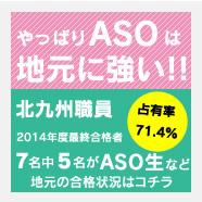 ASOは地元に強い