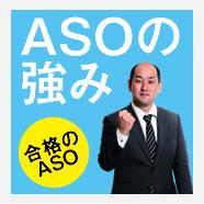ASOの強み