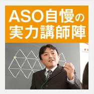 ASO自慢の実力講師陣