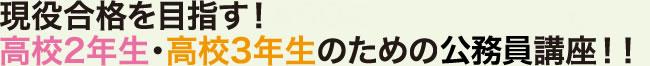 現役合格を目指す!ASOの高校2年生・高校3年生のための特別講座!!