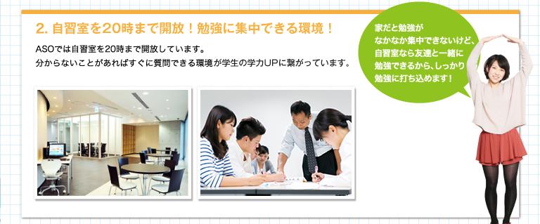 2.自習室を20時まで開放!勉強に集中できる環境を整備!