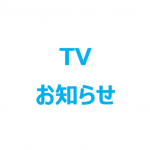 TV情報のお知らせ