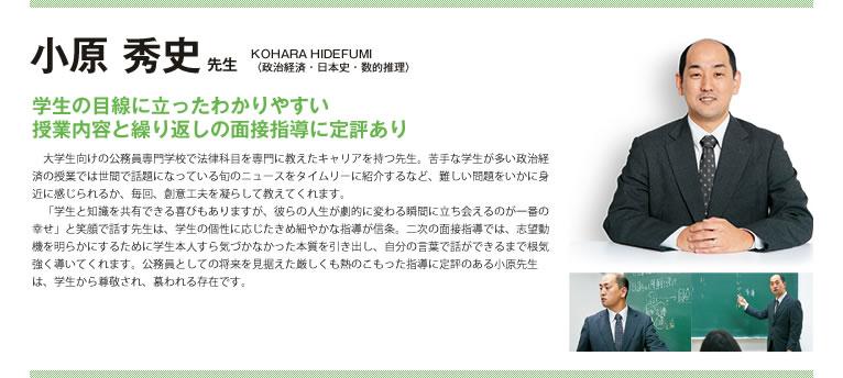 小原秀史〈政治経済・日本史・数的推理〉