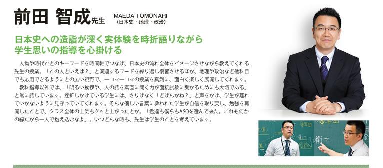 前田智成〈日本史・地理・政治〉