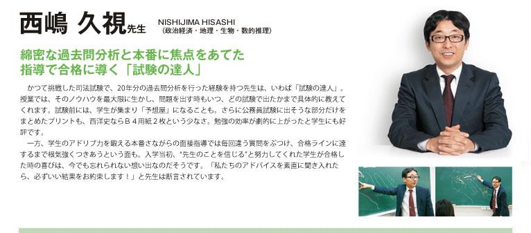 西嶋久視〈政治経済・地理・生物・数的推理〉