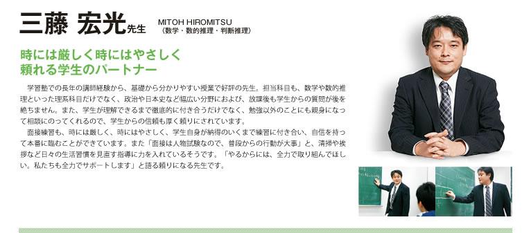 三藤宏光〈数学・数的推理・判断推理〉