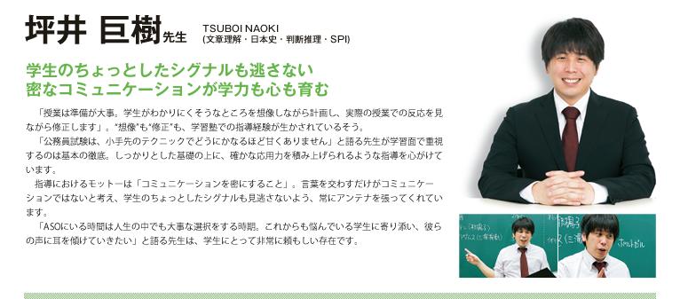坪井 巨樹〈文章理解・日本史・判断推理・SPI〉