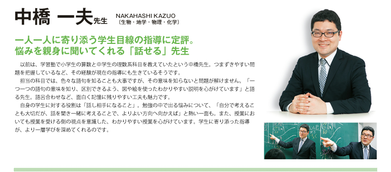 中橋 一夫〈生物・地学・物理・化学〉