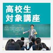 高校生対象講座