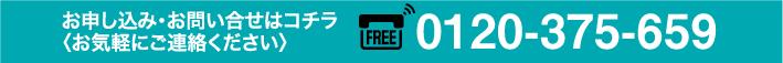 お申し込み・お問い合せはコチラ〈お気軽にご連絡ください〉フリーアクセス 0120-375-659
