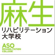 麻生リハビリテーション大学校|福岡の専門学校|麻生専門学校グループ
