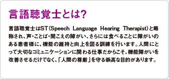 言語聴覚士とは?